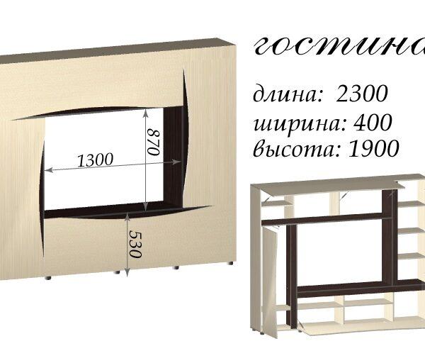 Amulet gostinaya shema 1 600x481 - Гостиная Амулет фасады МДФ глянец