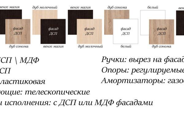 Amulet opisanie 3 600x371 - Прихожая Амулет фасады дсп