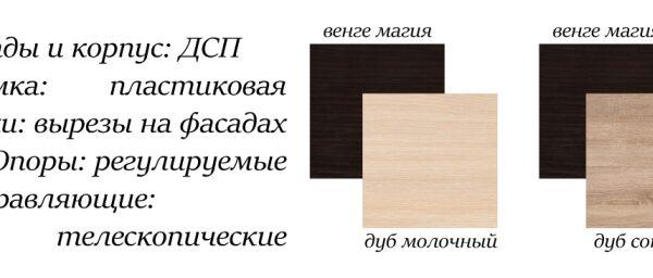 Ayaks opisanie 1 600x256 - Вешалка Аякс 500