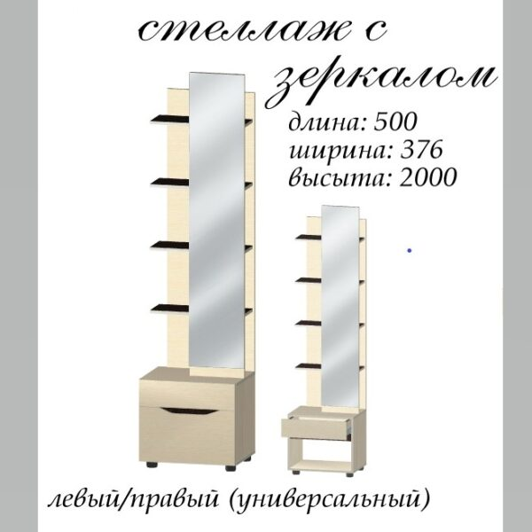 Ayaks stellazh shema 600x600 - Стеллаж с зеркалом Аякс