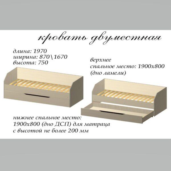 Krovat dvumestnaya Ayaks shema 1 600x600 - Кровать-трансформер двухместная Аякс