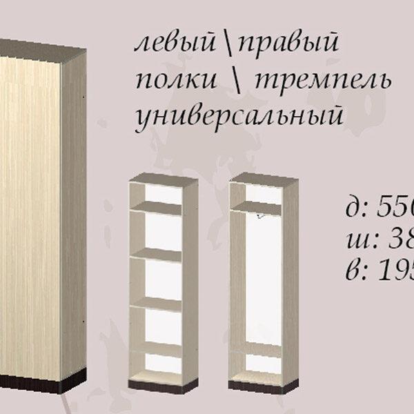 SHkaf 550 shema 600x600 - Шкаф 550 Арья