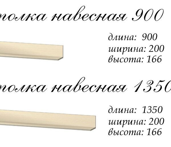 Shema polka Ayaks 600x516 - Полка 1350 Аякс